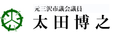 三沢市市議会議員 太田博之(おおたひろゆき)