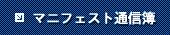 マニフェスト通信簿