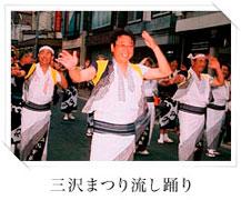 三沢まつり流し踊り