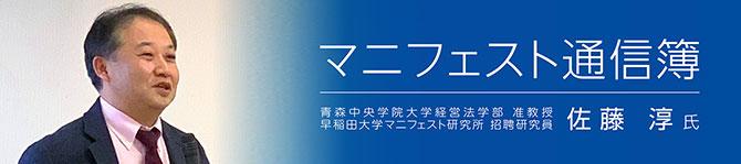 マニフェスト評価・通信簿