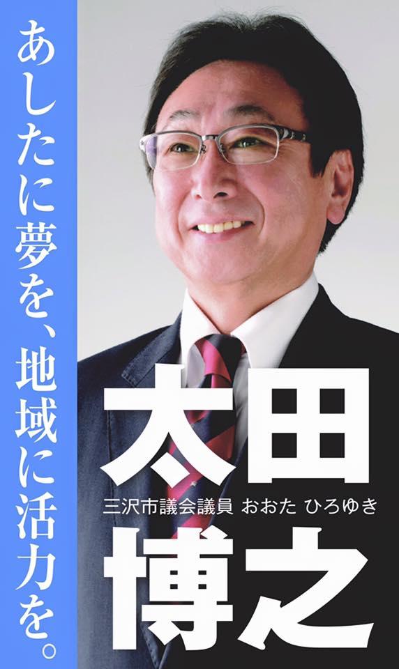 太田博之の画像 p1_28