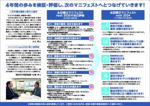 SNS用マニフェスト裏面_修正版