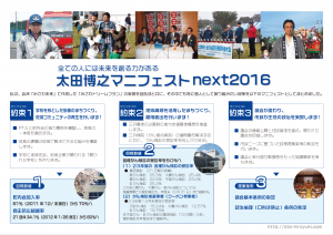 ota_next2016_2